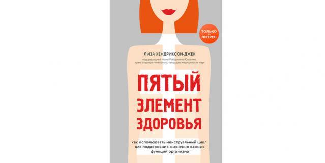 """Лиза Хендриксон-Джек """"Пятый элемент здоровья. Как использовать менструальный цикл для поддержания жизненно важных функций организма"""" (16+)."""