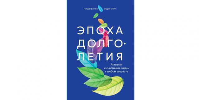 """Линда Граттон, Эндрю Скотт """"Эпоха долголетия. Активная и счастливая жизнь в любом возрасте"""" (16+)."""
