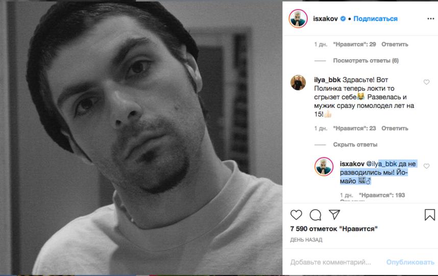 Дмитрий Исхаков. Фото https://www.instagram.com/p/CBHMEjIK1-f/
