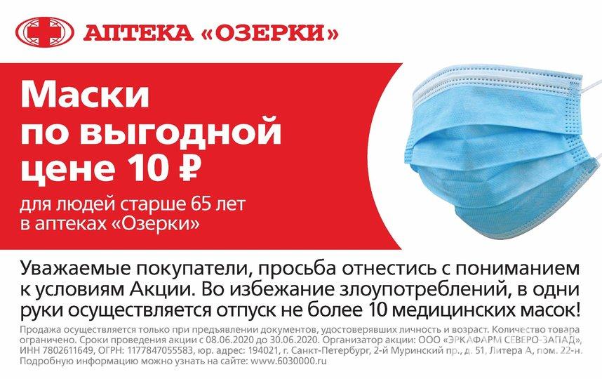 """Защитные медицинские маски в аптеках """"Озерки"""" по льготной цене - 10 рублей за 1 штуку."""