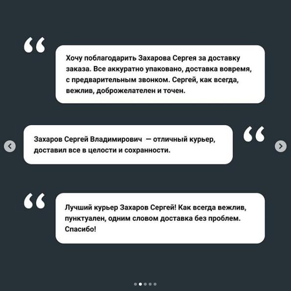 Отзывы о Сергее Захарове только положительные. Фото скриншот https://www.instagram.com/p/CBNc7uyqWxc/