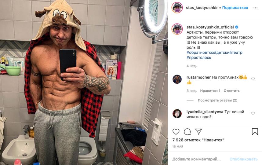 Стас Костюшкин. Фото скриншот с официальной странички певца в Instagram