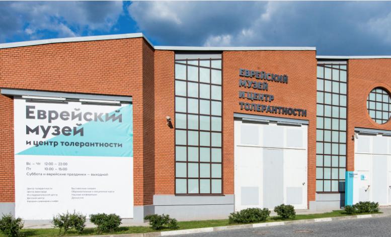 Уважение, сотрудничество, сопричастность, многообразие – главные ценности сотрудников музея. Фото jewish-museum.ru