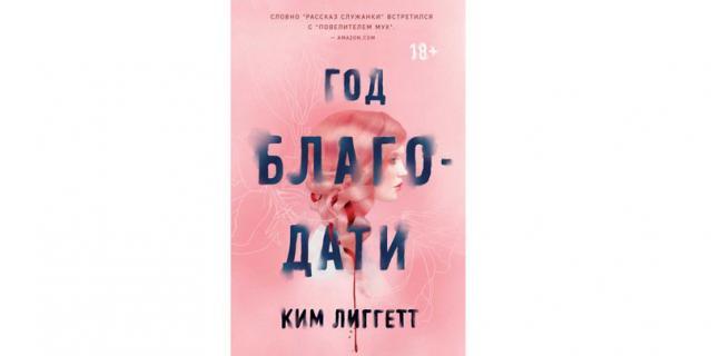 """Ким Лиггетт """"Год благодати"""" (18+)."""