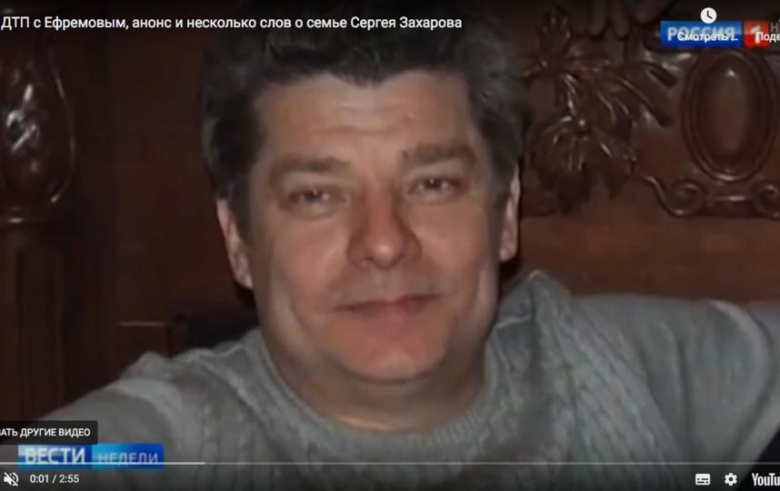 Сергей Захаров – водитель фургона Lada, погибший в ДТП с участием Михаила Ефремова. Фото Скриншот Youtube
