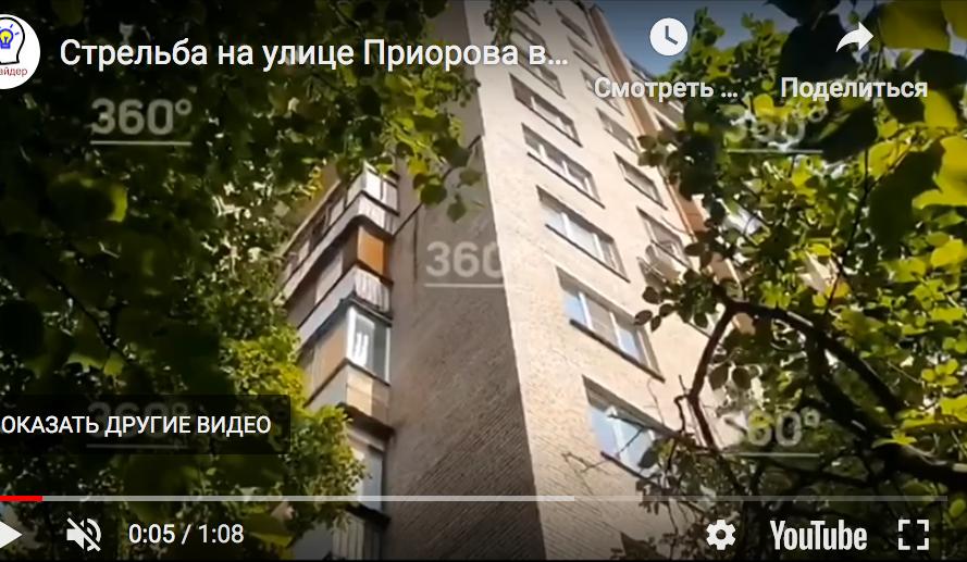 Стрельба на улице Приорова в Москве. Фото с места событий, Скриншот Youtube