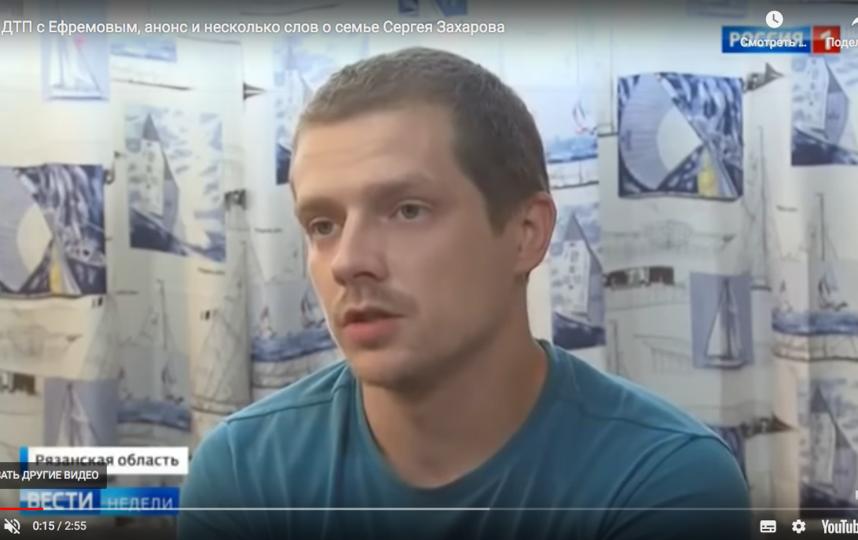 Младший сын Сергея Захарова потерпевшим не стал. Фото Скриншот Youtube