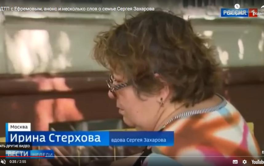 Первая жена Захарова. Фото Скриншот Youtube