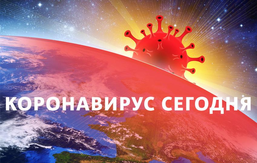 """Число заболевших и выздоровевших в России и в мире. Фото """"Metro"""""""