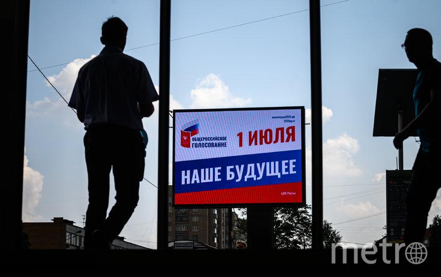 Всероссийское голосовани по поправкам в Конституцию назначено на 1 июля. Фото AFP