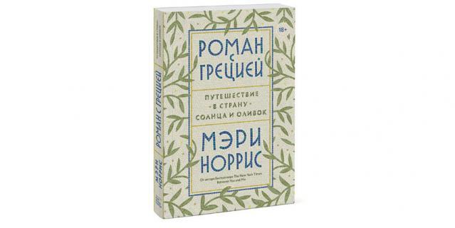"Мэрри Норрис ""Роман с Грецией. Путешествие в страну солнца и оливок"" (18+)."