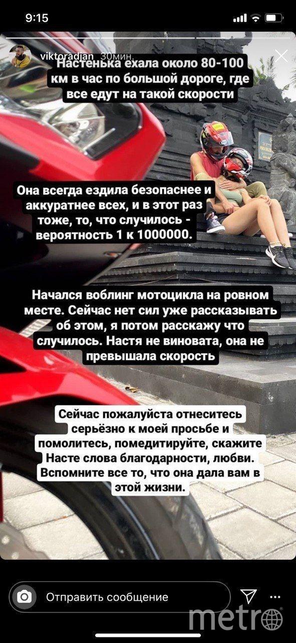 "В Сети близкие Насти пишут о ее гибели. Фото https://www.instagram.com/nastyatropi/, ""Metro"""