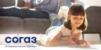 «СОГАЗ-Мед»: как защитить здоровье детей