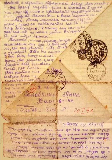 Письмо с фронта Е.В. Головкиной (Можуховской) матери. 20 января 1942 года. Фото mos.ru