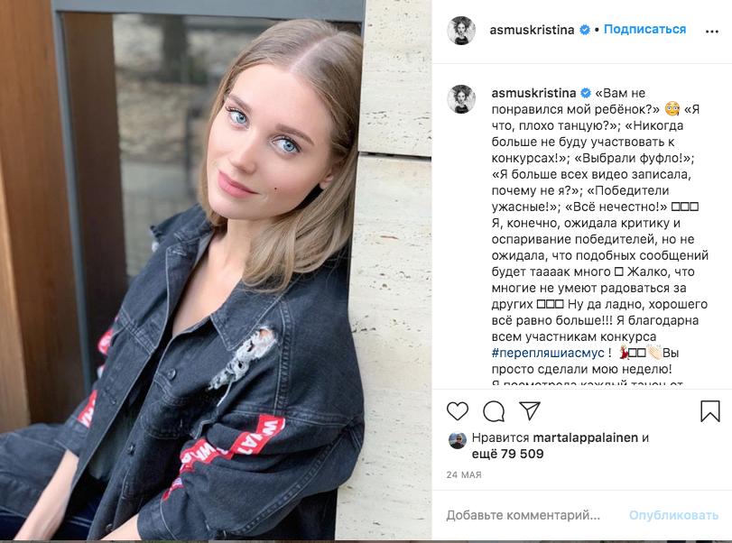 Кристина Асмус. Фото скриншот https://www.instagram.com/asmuskristina/