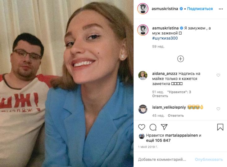 Харламов и Асмус вместе уже 8 лет. Фото скриншот https://www.instagram.com/asmuskristina/