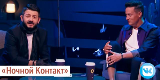 """""""Ночной Контакт""""."""