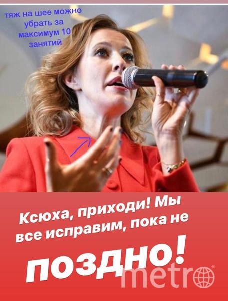Ксения Собчак. Фото instagram.com/victoriabonya.