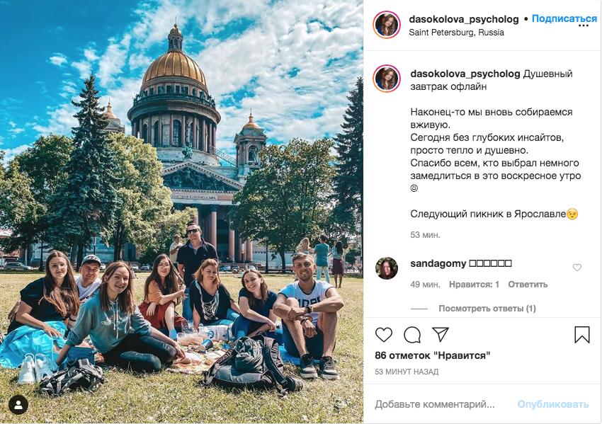"""С 28 июня 2020 года для посещения открыты парки в Санкт-Петербурге. Фото Скриншот Instagram: @dasokolova_psycholog, """"Metro"""""""