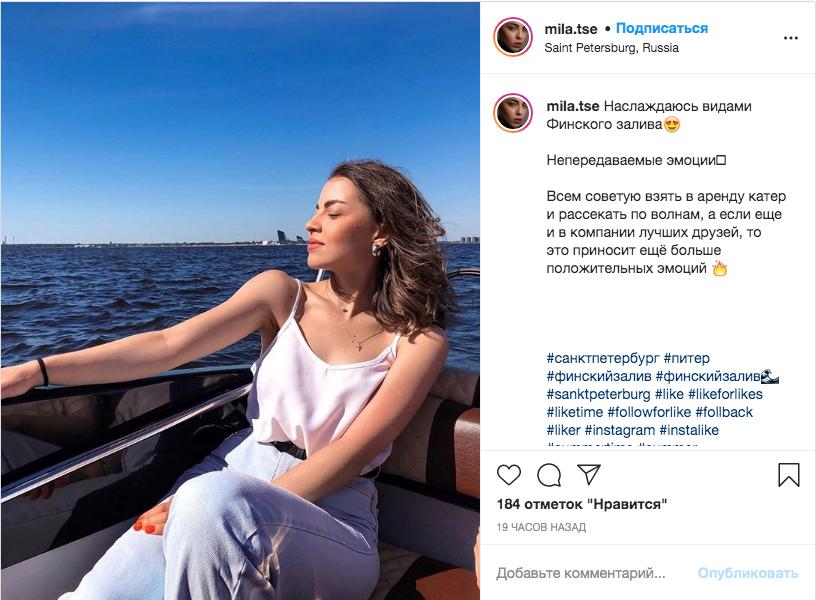 """С 28 июня 2020 года началась навигация на водных объектак в Санкт-Петербурге. Фото Скриншот Instagram: @mila.tse, """"Metro"""""""