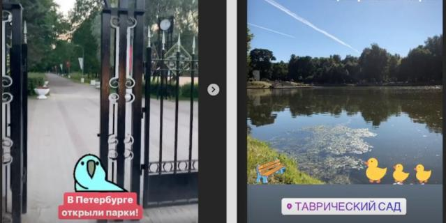 С 28 июня 2020 года для посещения открыты парки в Санкт-Петербурге.