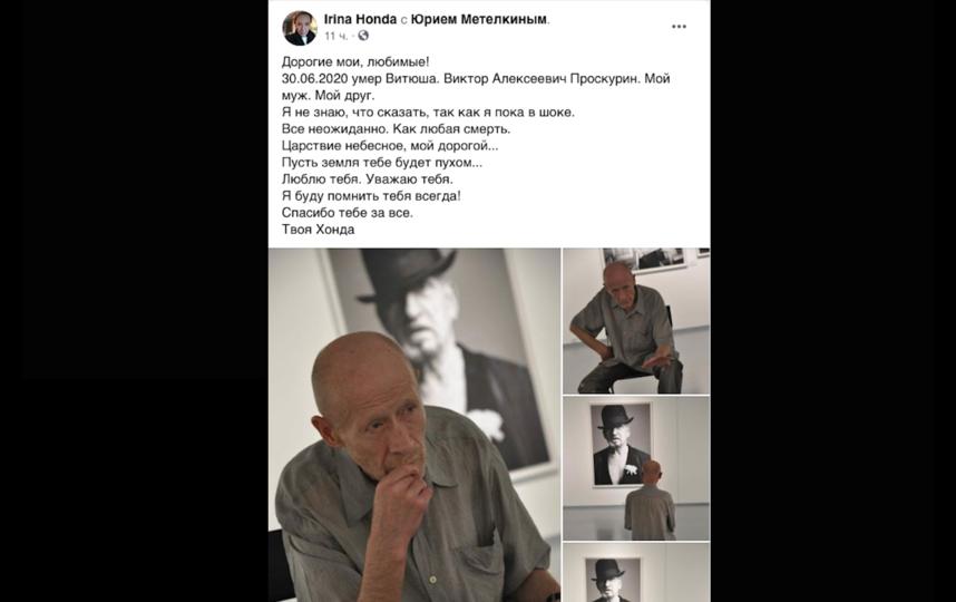 """О смерти заслуженного артиста рассказала его супруга в Facebook. Фото https://www.facebook.com/hondairina, """"Metro"""""""