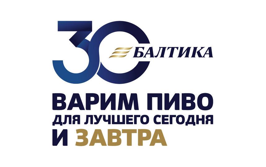 В 2020 году компании «Балтика» исполняется 30 лет.