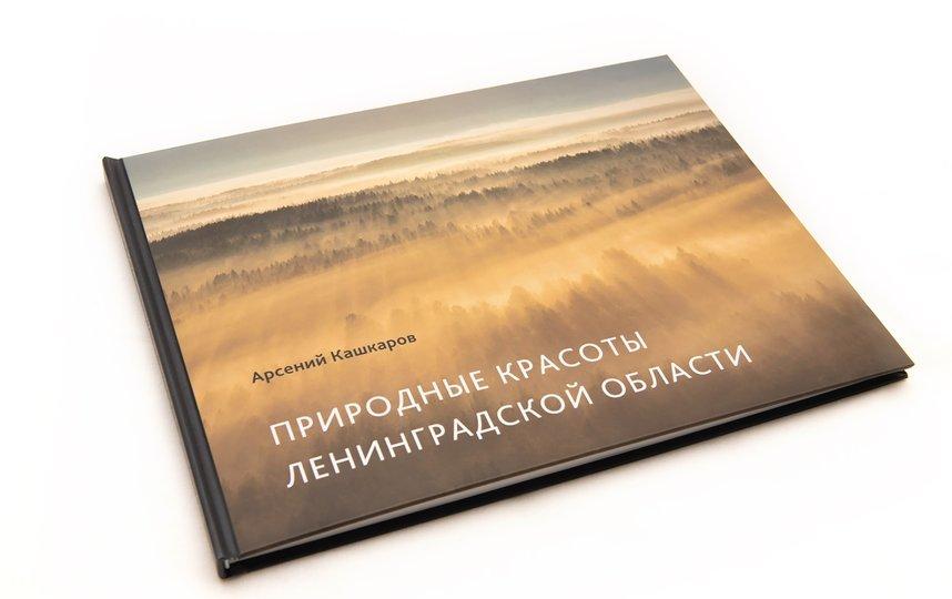 """Над проектом Арсений работал более пяти лет. Фото Арсений Кашкаров, """"Metro"""""""