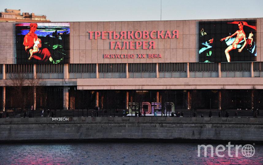 Третьяковская галлерея на Крымском валу. Фото РИА Новости