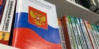 Поправки к Конституции РФ вступят в силу 4 июля