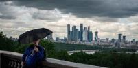 4 июля на столичный регион обрушатся сильные дожди