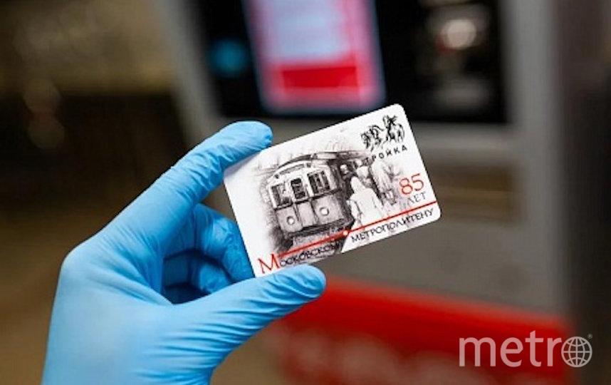 Тематические карты доступны в билетных автоматах на 10 линиях московского метро с 4 июля. Фото mosmetro.ru