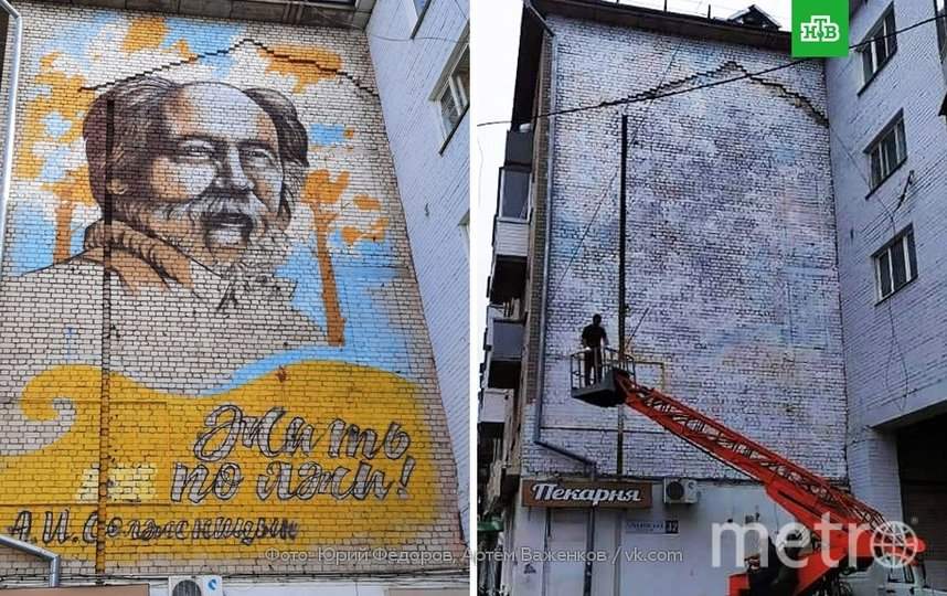 Вместо Солженицына на стене планируют нарисовать граффити на военную тему. Фото Twitter   НТВ