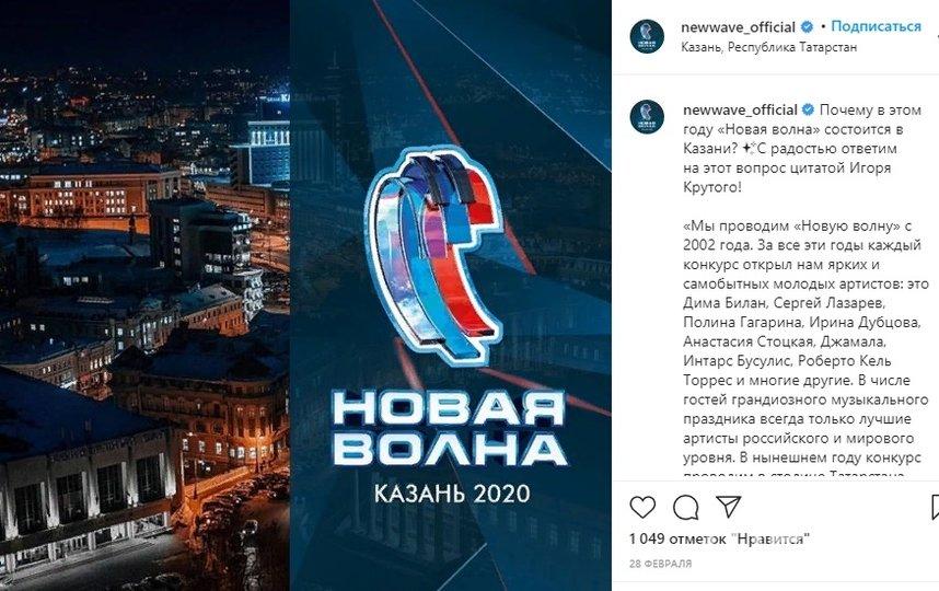 Мероприятие должно было состояться в столице Татарстана. Фото  instagram.com/newwave_official.