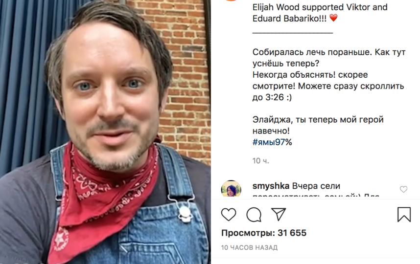 Элайджа Вуд приободрил Виктора Бабарико и его семью. Фото Instagram @zverevas
