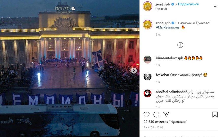 """Фанаты феерично встретили """"Зенит"""" ночью в петербургском аэропорту. Фото instagram.com/zenit_spb."""