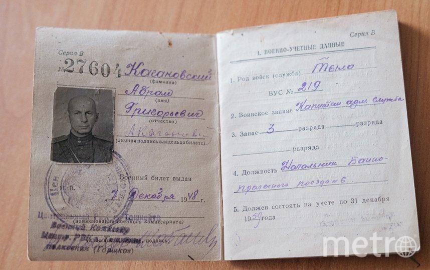"""Военный билет Абрама Кагановского. Фото из личного архива Татьяны Кагановской, """"Metro"""""""