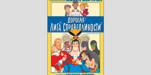 """""""Дорогая Лига Справедливости"""", РОСМЭН (8–12 лет)."""