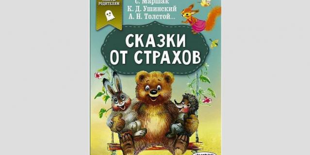 """Нектар для души"", АСТ (5–7 лет)."