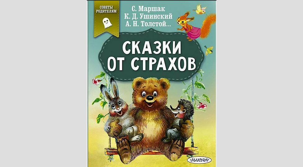 """Нектар для души"", АСТ (5–7 лет). Фото ""Metro"""