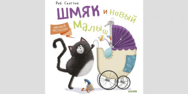 """Серия """"Котёнок Шмяк"""", Clever (3+)."""