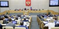 Госдума в первом чтении приняла проект о штрафах за хамство чиновников