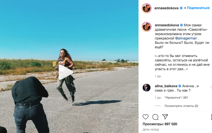 "Певице было страшно, когда она не могла дышать. Фото Скриншот Instagram: @annasedokova, ""Metro"""