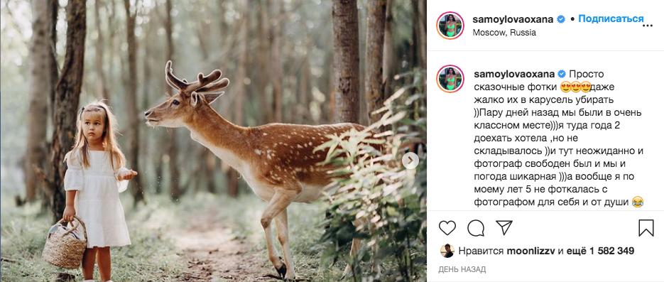 "Фотосессия с оленями. Фото Скриншот Instagram: @samoylovaoxana, ""Metro"""