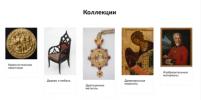Исторический музей выложил в Сеть более миллиона оцифрованных экспонатов