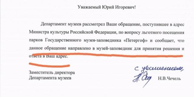 Ответ из Министерства культуры РФ.