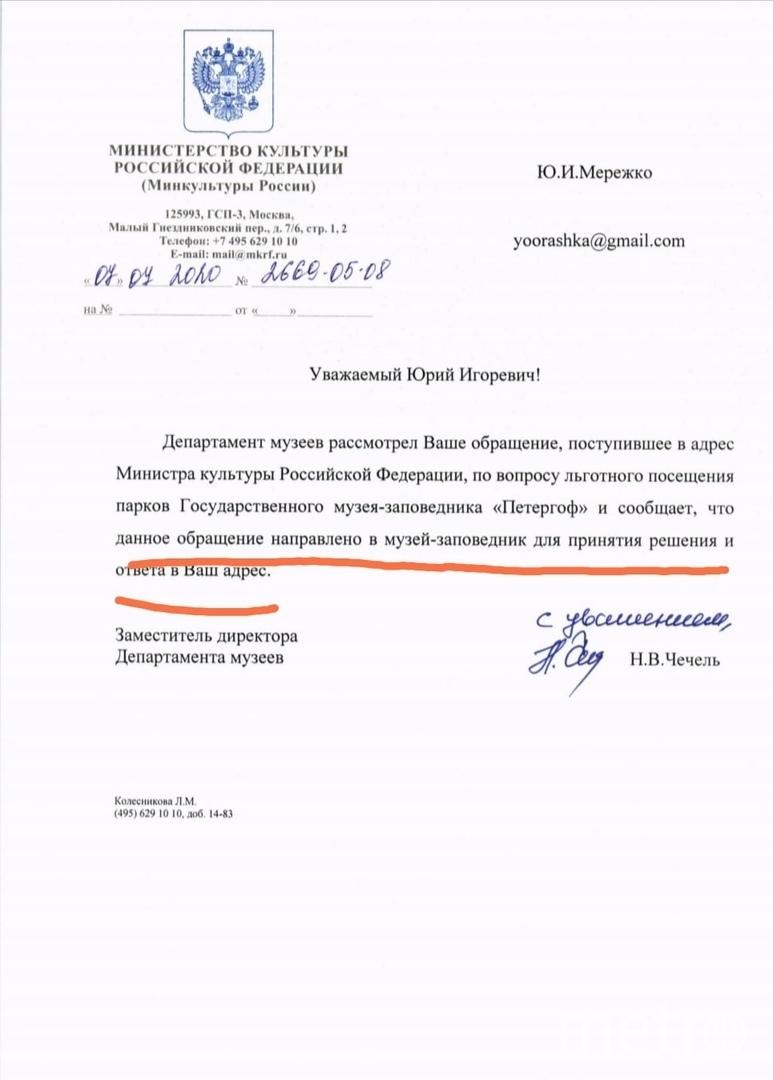 """Ответ из Министерства культуры РФ. Фото instagram.com, """"Metro"""""""