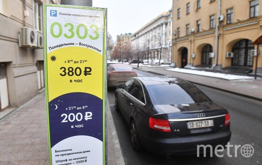 """Автомобилистам, не оплачивающим штраф, могут отказать в выдаче парковочного разрешения. Фото агентство """"Москва"""""""