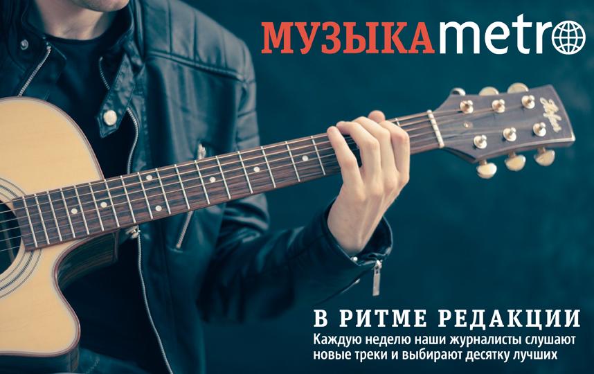 """Top-10 Metro. Фото Сергей Лебедев, """"Metro"""""""