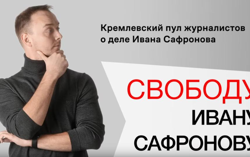 Журналисты кремлевского пула записали видео в поддержку Сафронова. Фото канал РБК, Скриншот Youtube